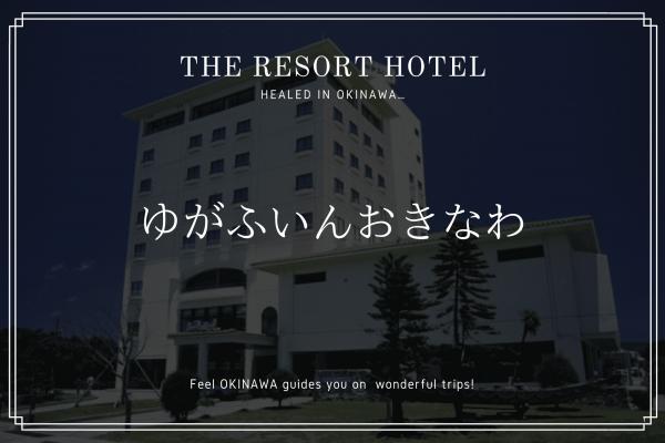 ホテル ゆがふいん おきなわ 沖縄 名護市