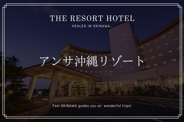アンサ 沖縄 リゾート うるま市 ホテル