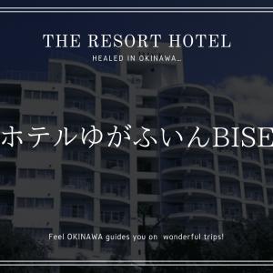 ゆ が ふい ん BISE 本部町備瀬 リゾートホテル