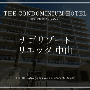 名護市 コンドミニアム ホテル リエッタ中山