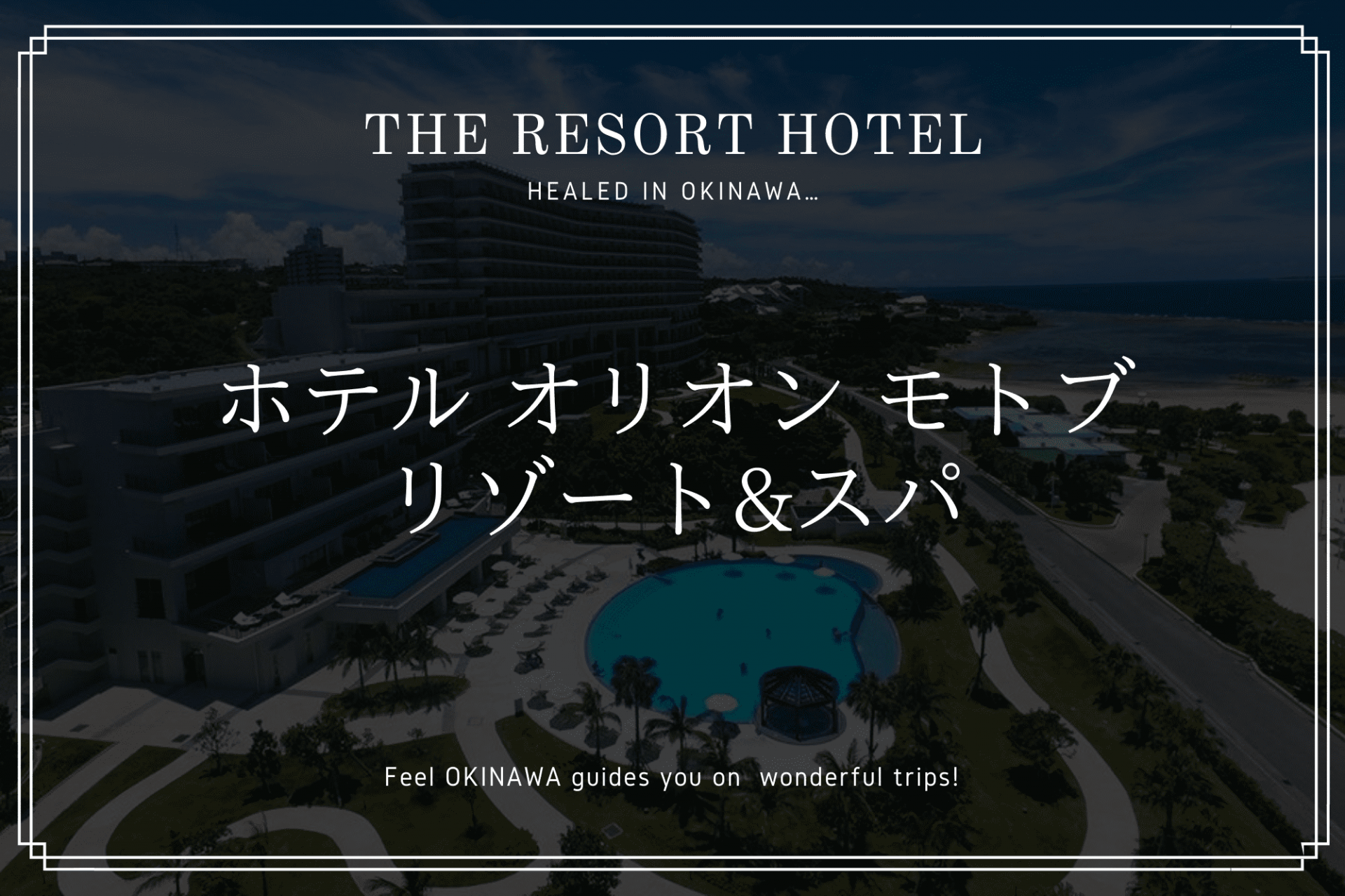 本部町 リゾートホテル ホテルオリオンモトブリゾート&スパ