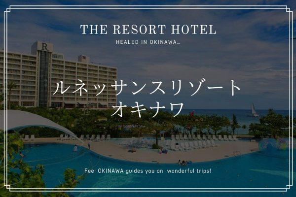 沖縄 ホテル イルカ ルネッサンスリゾートオキナワ