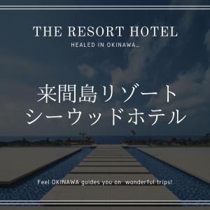 宮古島 来間島 シー ウッド ホテル リゾートホテル 沖縄 離島 おすすめ 旅行 観光