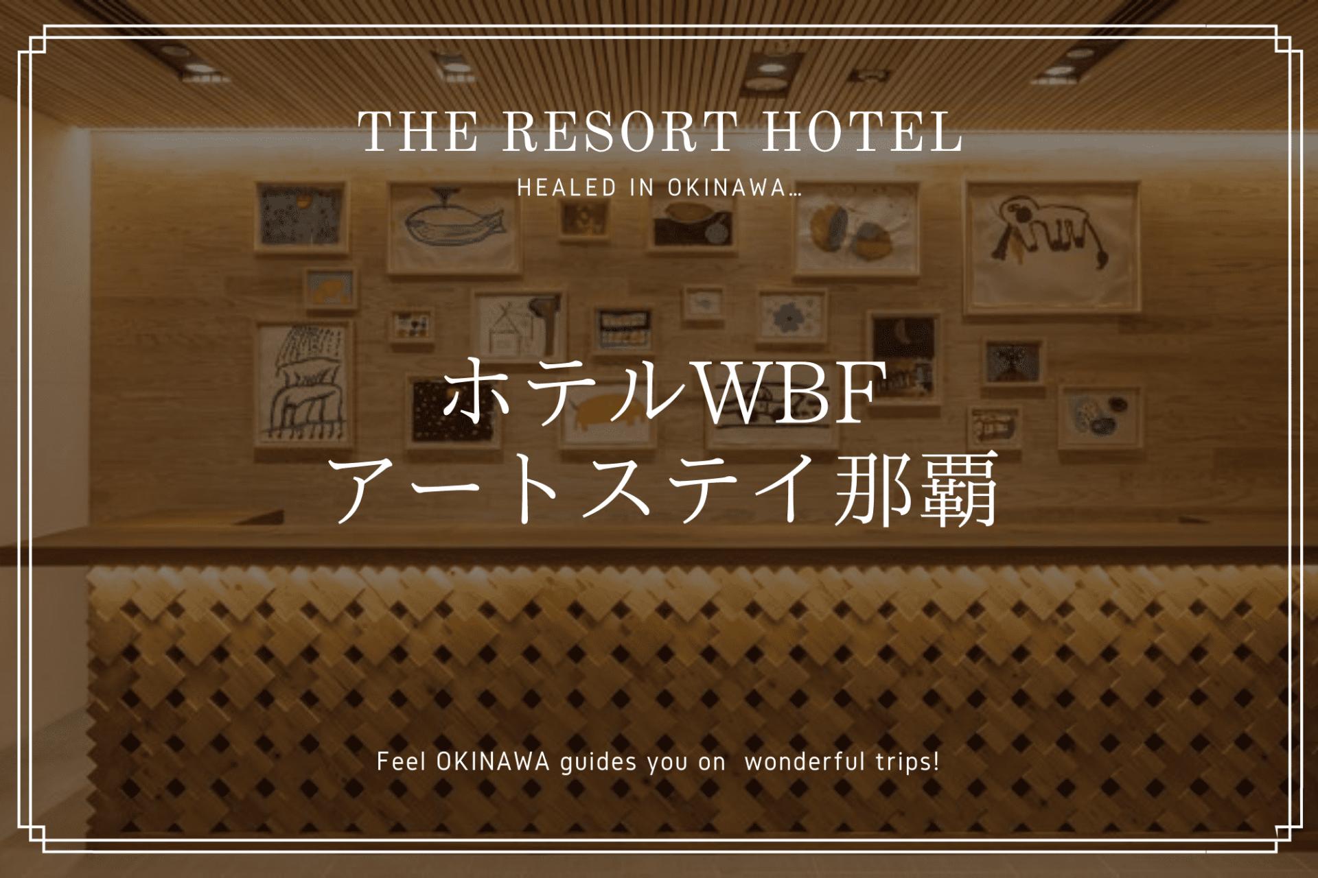 ホテル WBF アートステイ 那覇 国際通り 沖縄 旅行 観光 宿泊