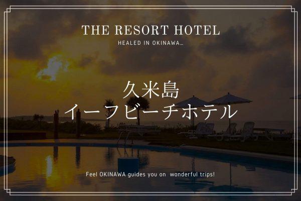 久米島 イーフビーチホテル 沖縄旅行