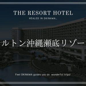 本部町 ヒルトン 沖縄 瀬底 リゾート 瀬底島 リゾートホテル おすすめ