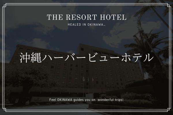 沖縄ハーバービューホテル 那覇