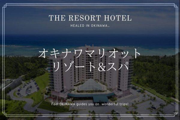 オキナワ マリオット リゾート&スパ 名護市 リゾートホテル