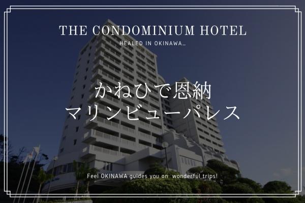 かねひで恩納マリンビューパレス 沖縄 ホテル