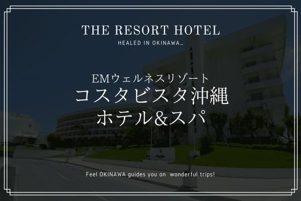 ホテル コスタ ビスタ 沖縄 健康 北中城村