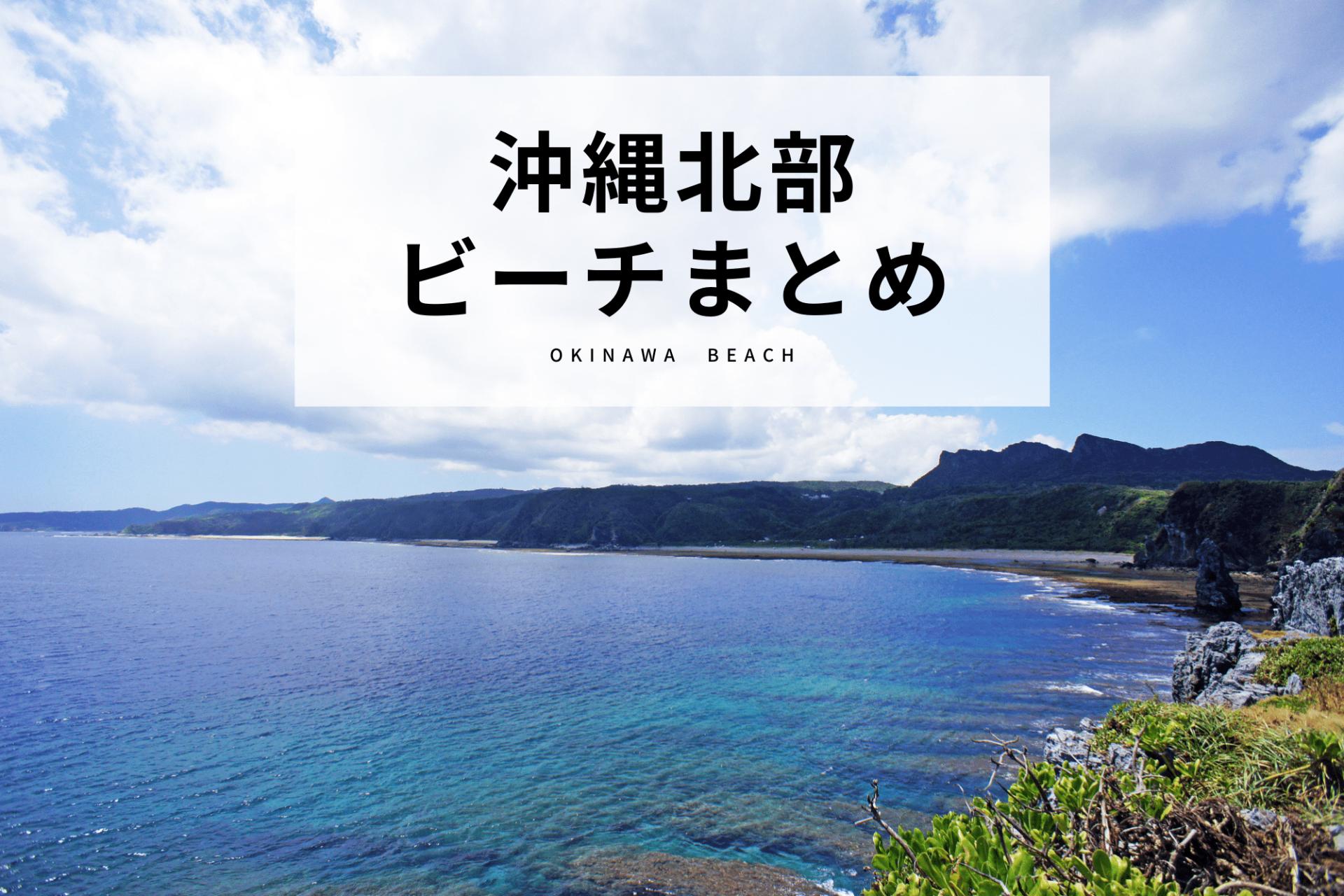 沖縄 北部 ビーチ おすすめ 旅行 観光