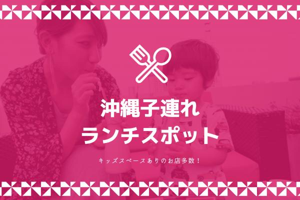 沖縄 子連れ ランチ スポット カフェ