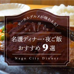 ローカルグルメが味わえる!名護ディナー・夜ご飯おすすめ9選