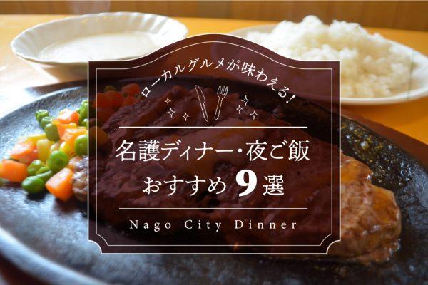 ローカルグルメが味わえる!名護ディナー・夜ご飯おすすめ9選 イメージ