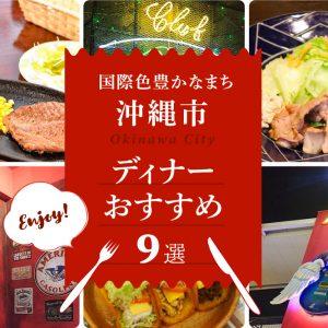 国際色豊かなまち沖縄市!ディナーおすすめ9選