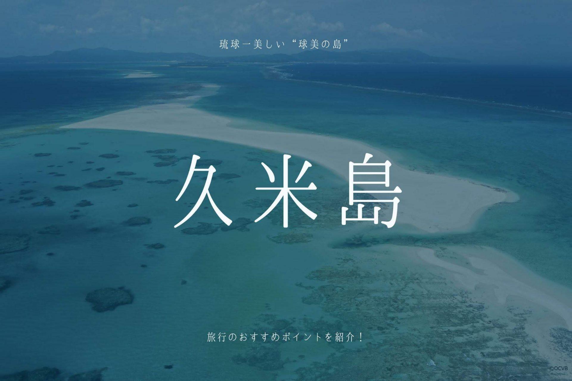 久米島 旅行
