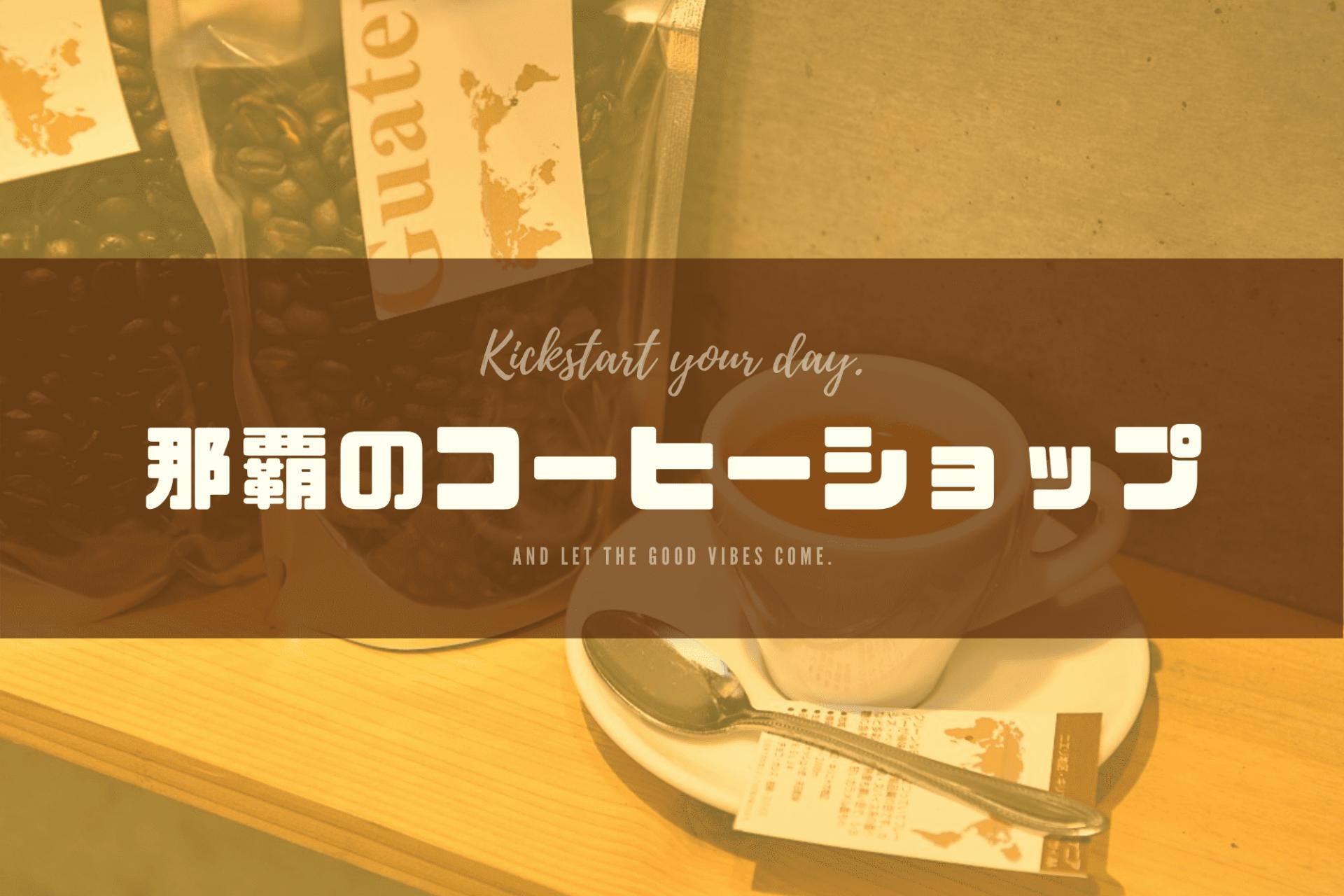 那覇 コーヒー 沖縄 おすすめ カフェ
