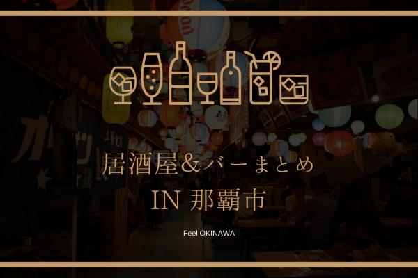 沖縄の夜を満喫!那覇のおすすめ居酒屋・バー