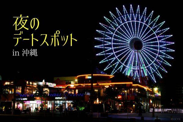 【沖縄の夜】カップル向けデートスポット特集