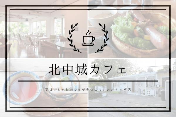 北中城村 カフェ おすすめ