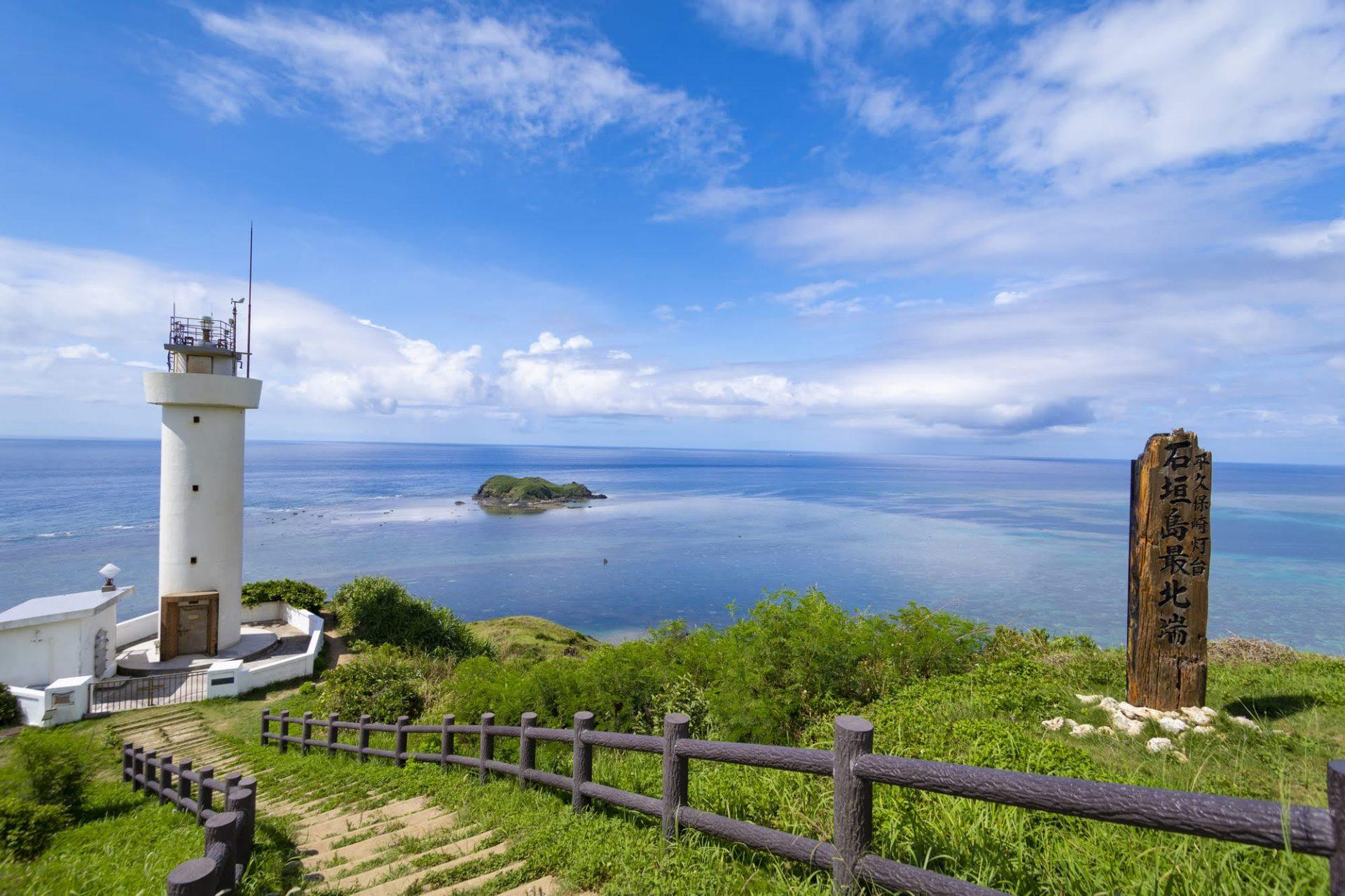 平久保崎灯台 石垣島 絶景 スポット 沖縄 離島 観光 旅行 景色 風景