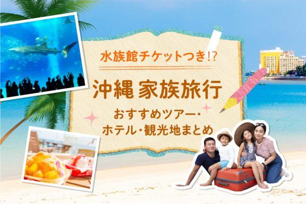 水族館チケットつき!?【沖縄家族旅行】おすすめツアー・ホテル・観光地まとめ