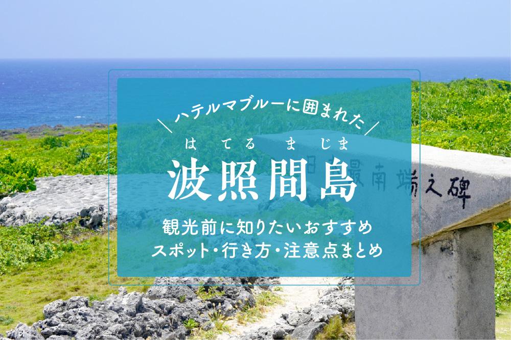 ハテルマブルーに囲まれた【波照間島】観光前に知りたいおすすめスポット・行き方・注意点まとめ