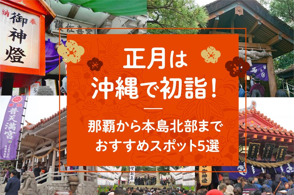 正月は沖縄で初詣!那覇から本島北部まで おすすめスポット5選