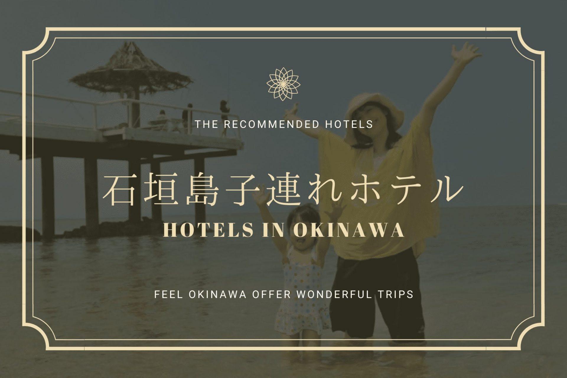 石垣島 ホテル 子連れ おすすめ 旅行 観光 沖縄 離島