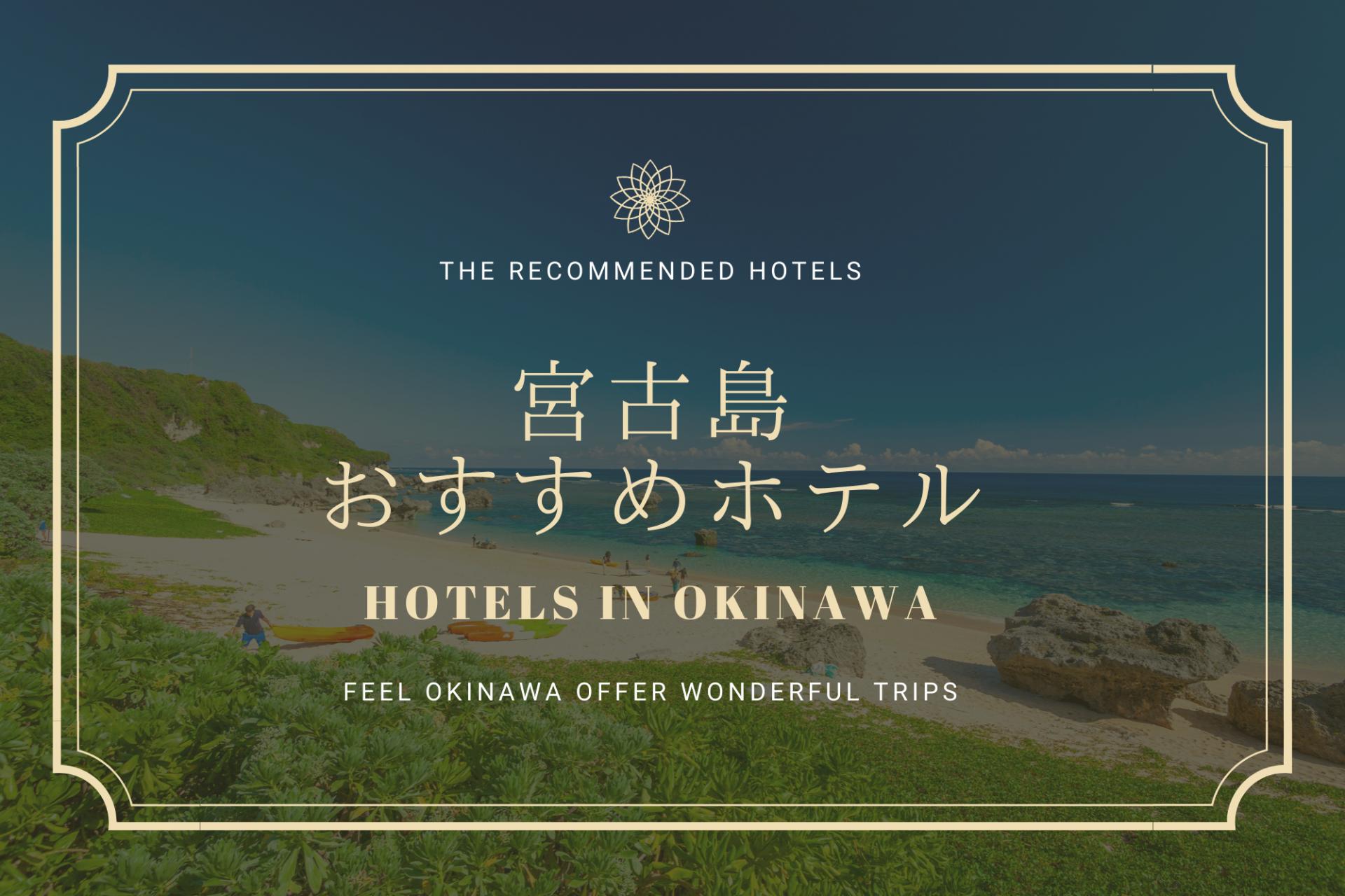 【目的別】宮古島おすすめホテル7選