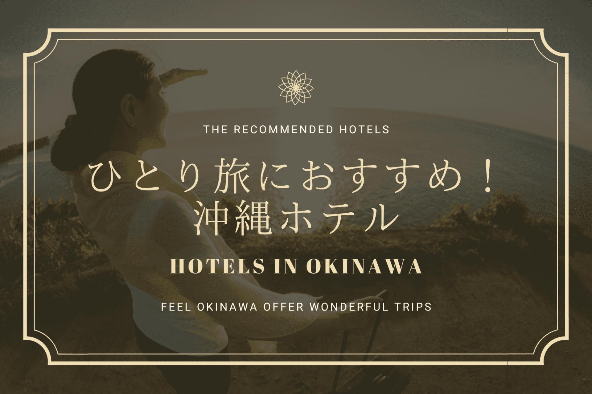 沖縄 一人 ひとり 旅  観光 旅行 ホテル