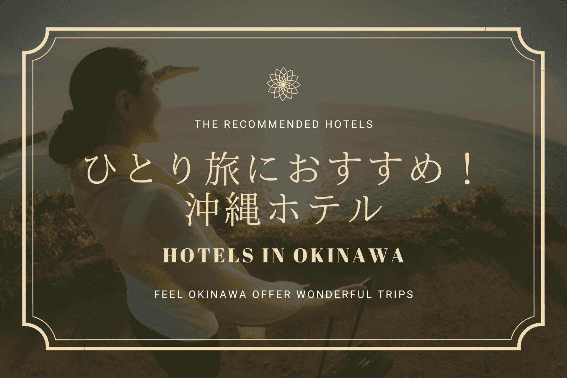 沖縄 ひとり 旅 ホテル