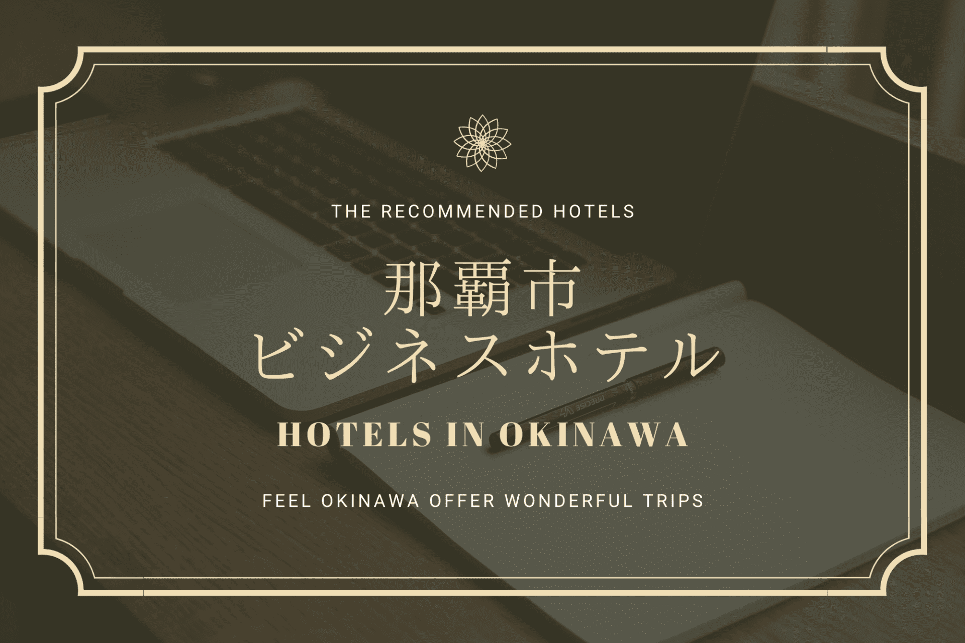那覇 ビジネスホテル 沖縄 旅行 観光