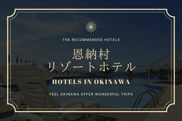 恩納村 リゾートホテル