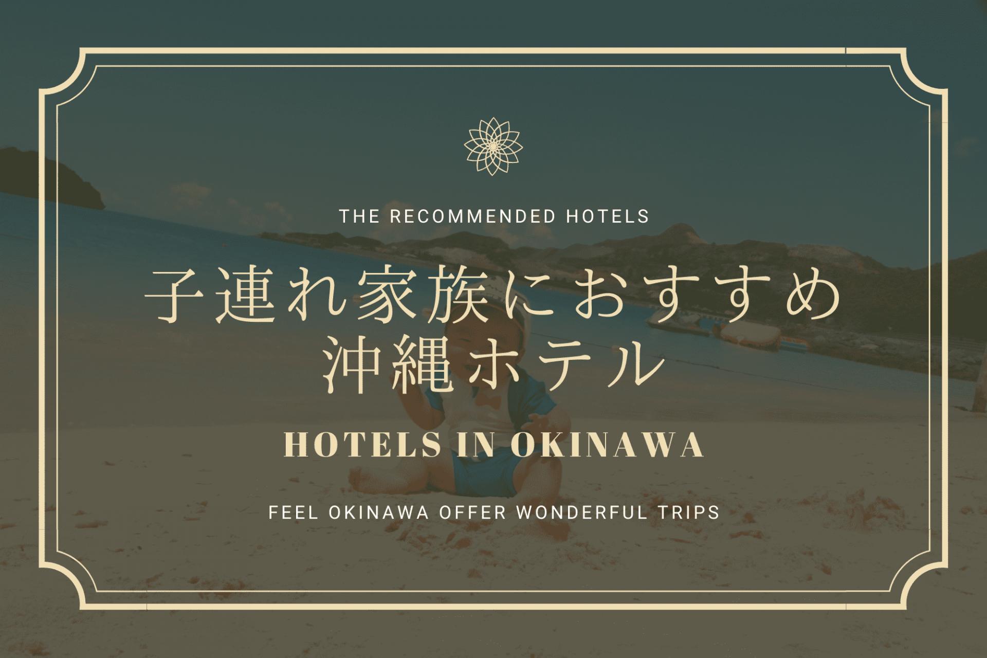 沖縄 子連れ ファミリー 家族 ホテル