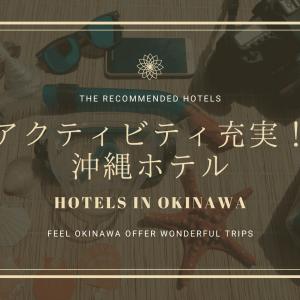 沖縄 ホテル アクティビティ リゾート 体験