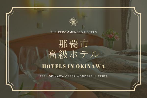 那覇 ホテル 高級 リゾート