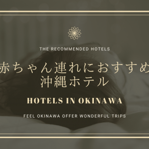 沖縄 赤ちゃん ホテル ベビー 子ども 子連れ