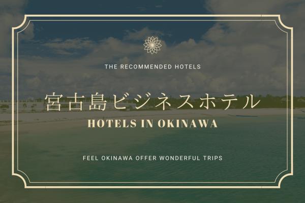 宮古島 ビジネスホテル 出張 沖縄 ひとり旅 離島 おすすめ
