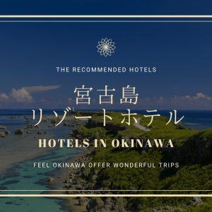 宮古島 リゾートホテル おすすめ 旅行 観光 沖縄