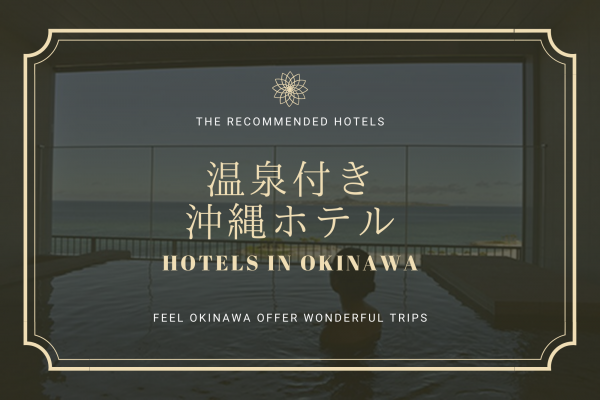 観光にも便利!「温泉付き沖縄ホテル」で旅行の疲れを癒す