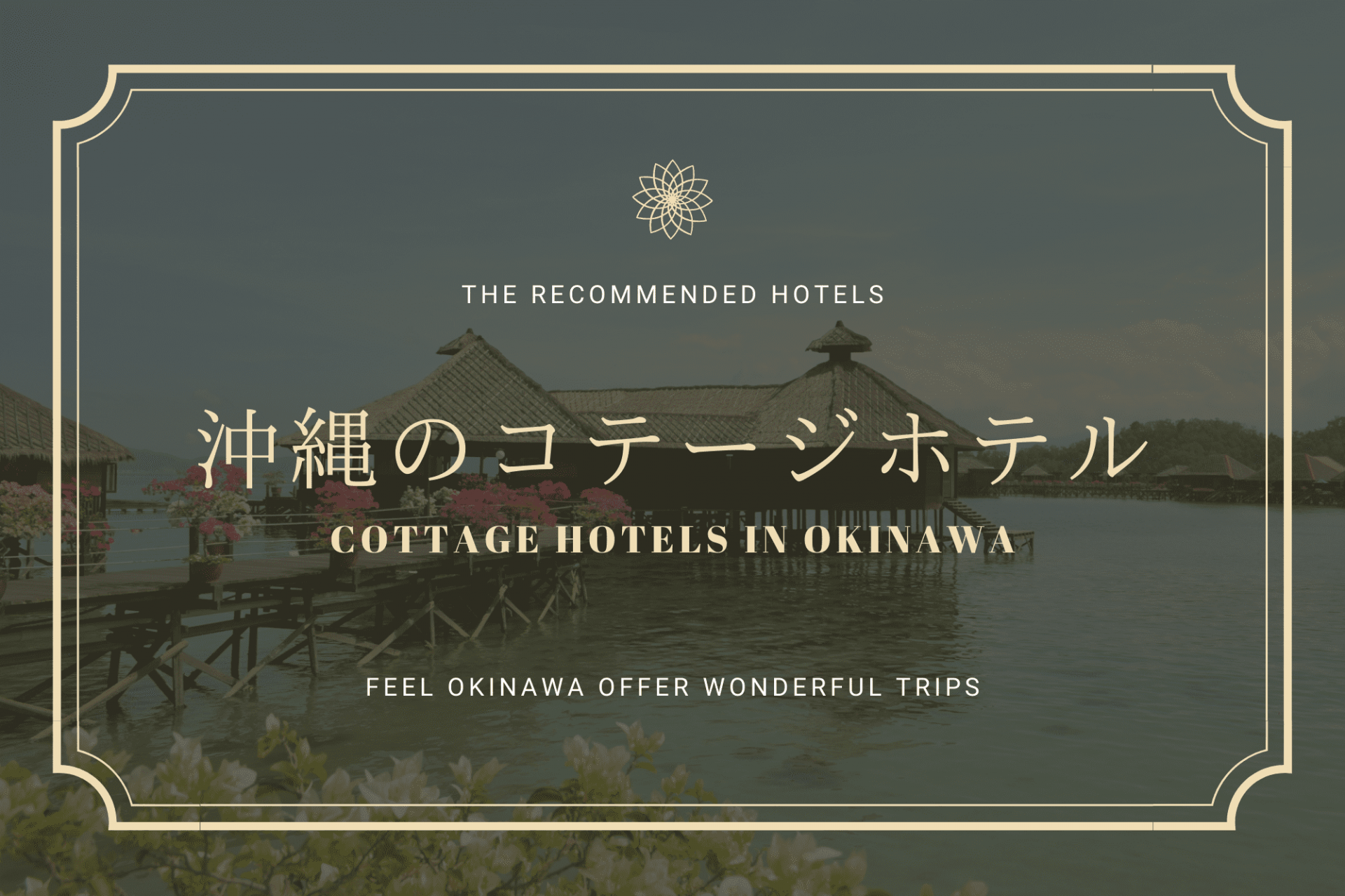 沖縄 コテージ ホテル 宿泊 旅行 家族