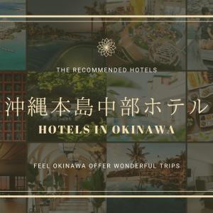 沖縄 中部 ホテル 旅行 観光 宿泊 おすすめ