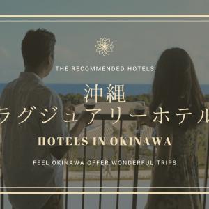 沖縄 ラグジュアリー ホテル 旅行 観光 おすすめ