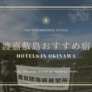 渡嘉敷島 おすすめ ホテル 宿泊
