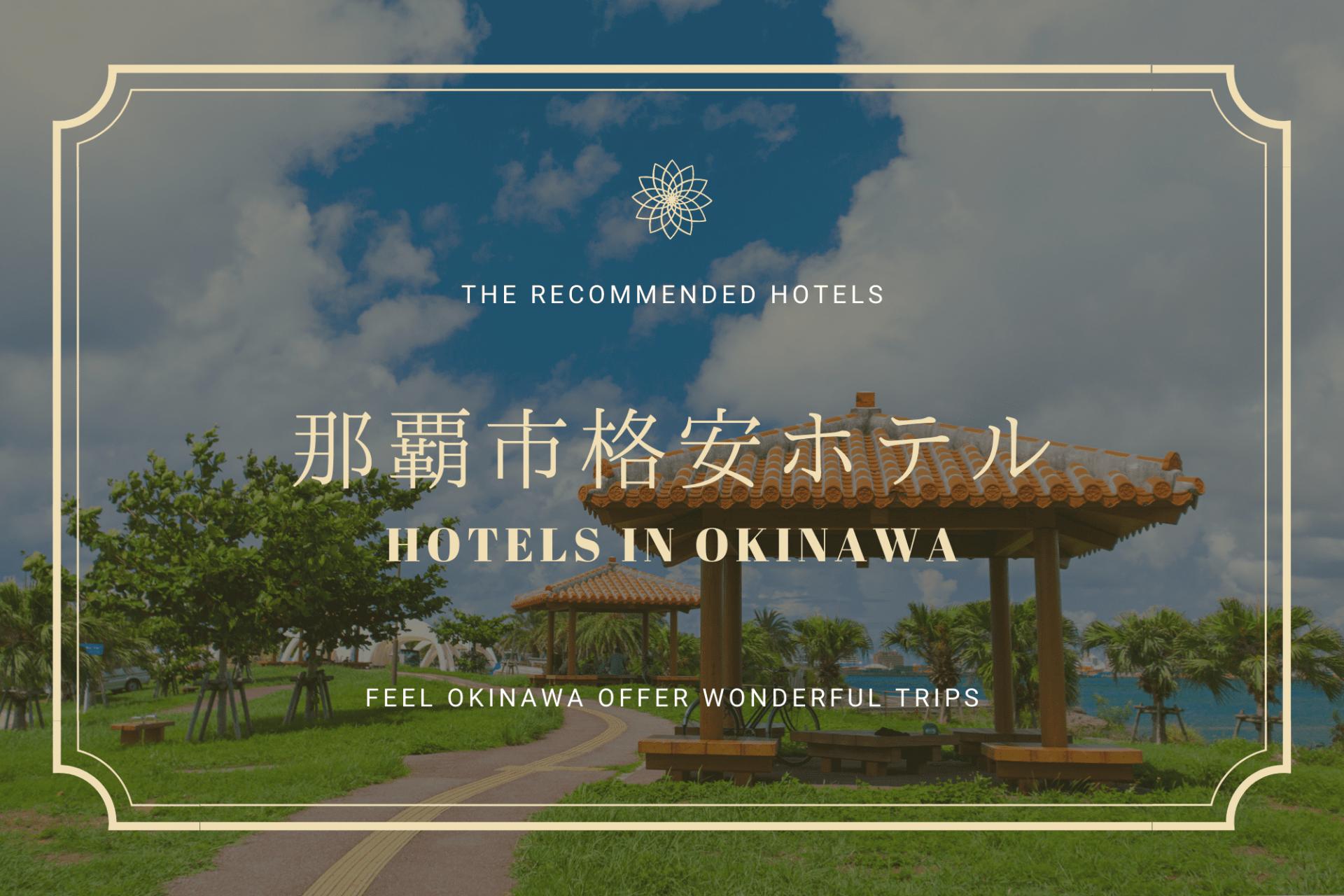 那覇 格安 安い ホテル 沖縄 旅行 観光