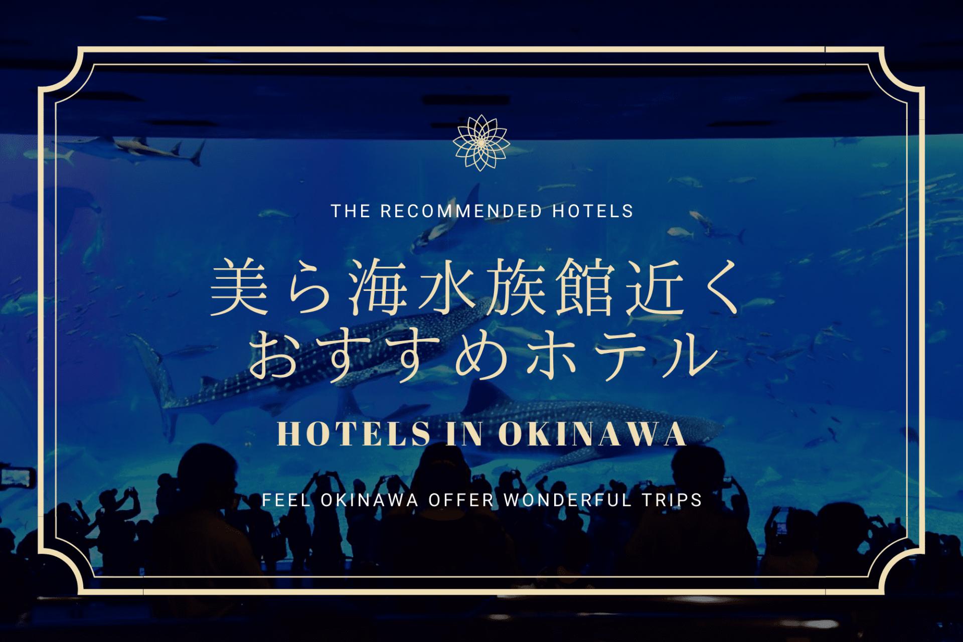本部町 沖縄 美ら海水族館 近く ホテル おすすめ 旅行 観光