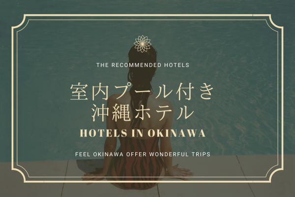 雨でも楽しめる!室内プール付き沖縄ホテル8選