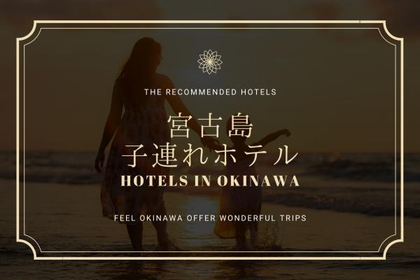 思い思いの時間を過ごせる 宮古島子連れホテル