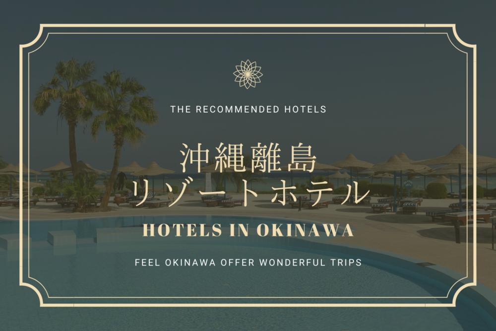 沖縄 離島 おすすめ リゾートホテル 旅行 観光